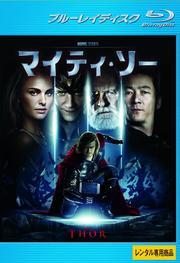 【Blu-ray】マイティ・ソー