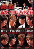 近代麻雀プレゼンツ 麻雀最強戦2011 新鋭プロ代表決定戦