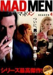 マッドメン シーズン4【ノーカット完全版】 VOL.2