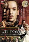 チューダーズ <ヘンリー8世 背徳の王冠> vol.13