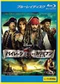 【Blu-ray】パイレーツ・オブ・カリビアン/生命(いのち)の泉