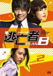逃亡者 PLAN B VOL.2