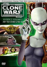 スター・ウォーズ:クローン・ウォーズ <サード・シーズン> VOLUME 2