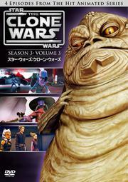スター・ウォーズ:クローン・ウォーズ <サード・シーズン> VOLUME 3