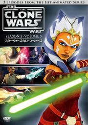 スター・ウォーズ:クローン・ウォーズ <サード・シーズン> VOLUME 5