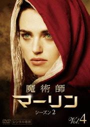 魔術師マーリン2 Vol.4