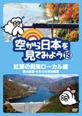 空から日本を見てみようセット3
