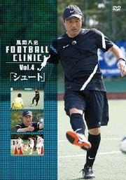 風間八宏 FOOTBALL CLINIC VOL.4「シュート」