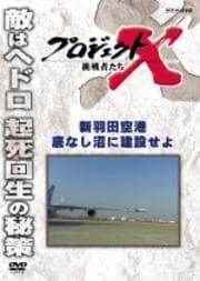 プロジェクトX 挑戦者たち 新羽田空港 底なし沼に建設せよ
