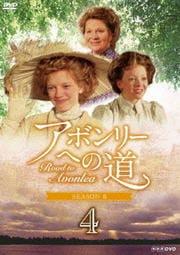 アボンリーへの道 SEASON 6 Vol.4