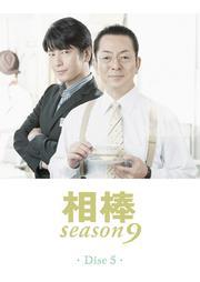 相棒 season 9 5