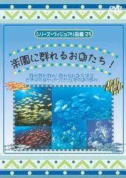 シリーズ・ヴィジアル図鑑 23 楽園に群れるお魚たち