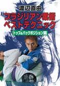 渡辺直由 ブラジリアン柔術 ベストテクニック トップ&バックポジション篇