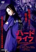 ハードライフ 〜紫の青春・恋と喧嘩と特攻服〜