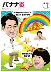 バナナ炎 vol.11
