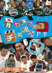 我が家のチャンネルG「元カノの奇跡」編