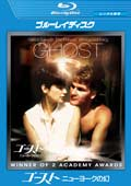 【Blu-ray】ゴースト/ニューヨークの幻