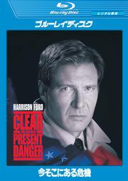 【Blu-ray】今そこにある危機