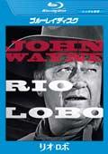 【Blu-ray】リオ・ロボ