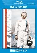【Blu-ray】栄光のル・マン