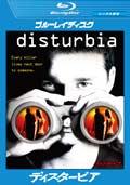 【Blu-ray】ディスタービア