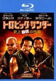 【Blu-ray】トロピック・サンダー/史上最低の作戦 <2010年再発版>
