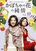 かぼちゃの花の純情 Vol.19