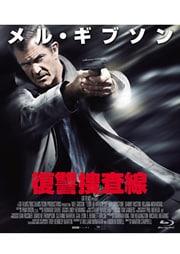 【Blu-ray】復讐捜査線
