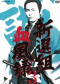 NHK BS時代劇 新選組血風録 VOL.3