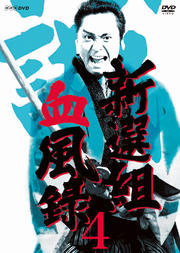 NHK BS時代劇 新選組血風録 VOL.4