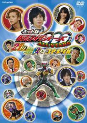 ネット版 仮面ライダーOOO(オーズ) ALL STARS 21の主役とコアメダル