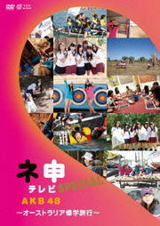 AKB48 ネ申テレビ SPECIAL〜オーストラリア修学旅行〜