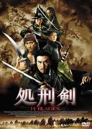 処刑剣 14BLADES