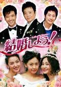 結婚しよう!〜Let's Marry〜 Vol.3