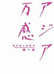 アジア万感 坂口憲二私旅行 第一章 DISC1 空の王国、ヒマラヤ[ネパール編]