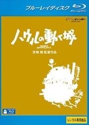 【Blu-ray】ハウルの動く城