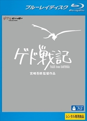 【Blu-ray】ゲド戦記