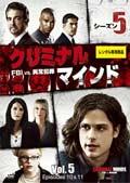 クリミナル・マインド FBI vs. 異常犯罪 シーズン5 Vol.5