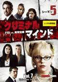 クリミナル・マインド FBI vs. 異常犯罪 シーズン5 Vol.7