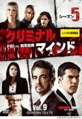 クリミナル・マインド FBI vs. 異常犯罪 シーズン5 Vol.9
