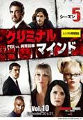 クリミナル・マインド FBI vs. 異常犯罪 シーズン5 Vol.10