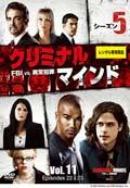 クリミナル・マインド FBI vs. 異常犯罪 シーズン5 Vol.11