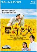 【Blu-ray】星守る犬