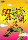 まんが日本昔ばなし 第11巻
