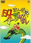 まんが日本昔ばなし 第12巻