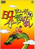 まんが日本昔ばなし 第14巻