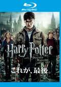 【Blu-ray】ハリー・ポッターと死の秘宝 PART2