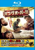 【Blu-ray】ハングオーバー!! 史上最悪の二日酔い、国境を越える