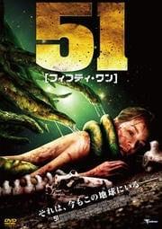 51【フィフティ・ワン】