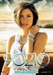 新ビバリーヒルズ青春白書 90210 シーズン2 vol.6